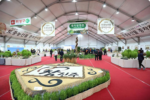 Jinju International Agriculture & Food Expo